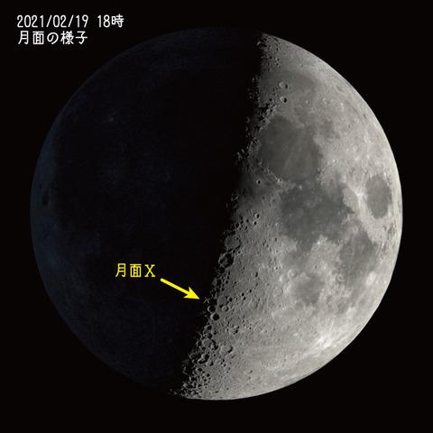 月面X_20210219.jpg