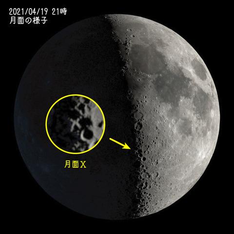 月面X_20210419.jpg