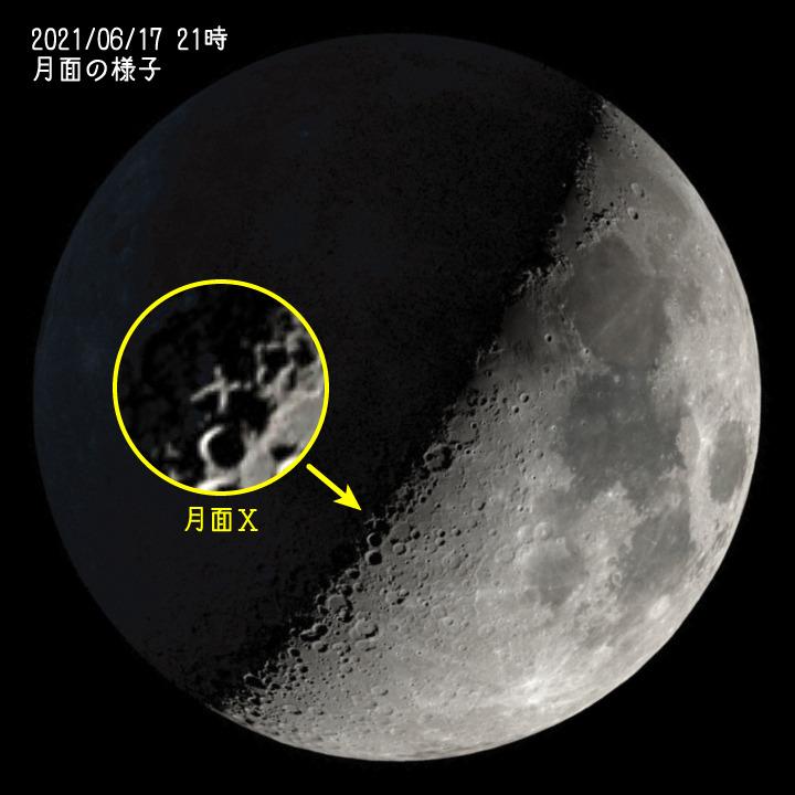 月面X_20210617.jpg