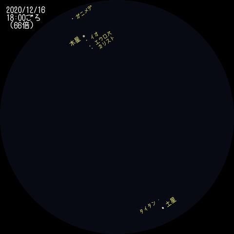 木星・土星_20201216.png