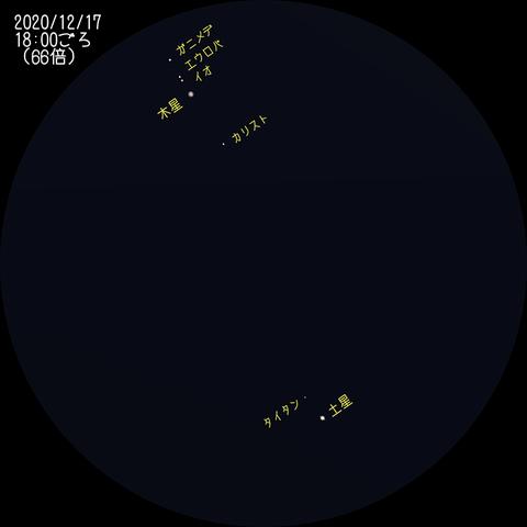 木星・土星_20201217.png