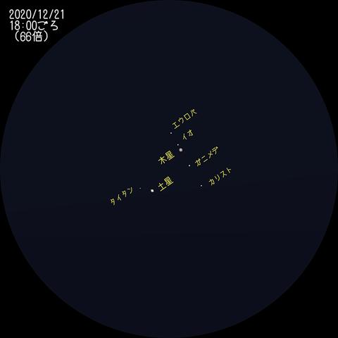 木星・土星_20201221.png