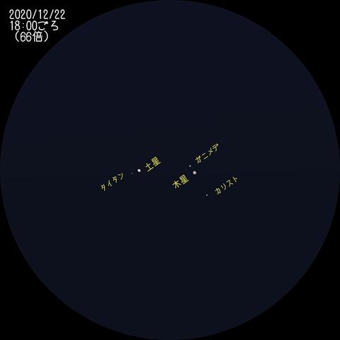 木星・土星_20201222.png