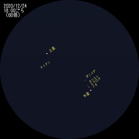 木星・土星_20201224.png